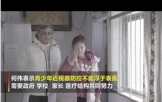 """何伟委员:预防青少年近视要控制网课等""""近用眼""""时间"""