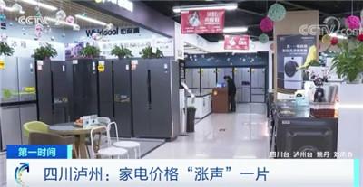 冰箱、彩电......多种家电淡季反涨,贵出千元!图1