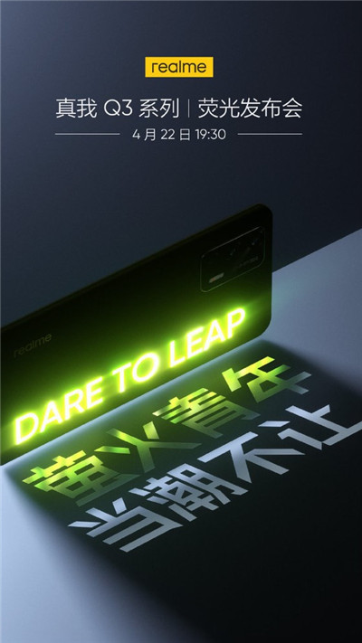 realme真我Q3系列定档!首款萤火虫手机4月22日发布
