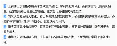 中超山东泰山2比0重庆,新援首秀破门,郭田雨进球