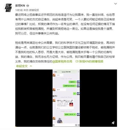 张恒再爆料:郑爽偷税漏税、做阴阳合同、做假机票报销、遗弃病犬