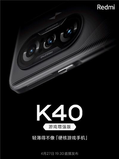 红米K40游戏手机将于今晚发布 搭载小型化机械肩键