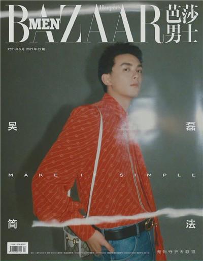 吴磊登上芭莎男士4月刊封面,复古造型时尚潮流图1