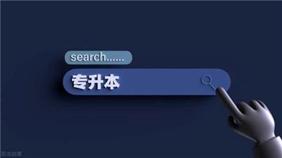 陕西高校专升本招生咨询会将在成绩发布后次日举办