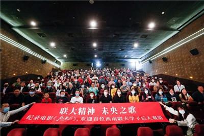 西南联大纪录电影《九零后》首映,百位联大后人齐聚