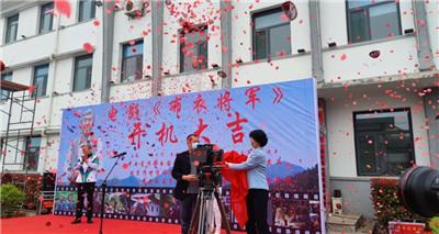 以文登籍开国少将张玉华为原型,电影《布衣将军》开机