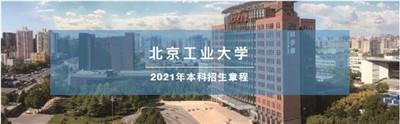 北京工业大学2021年本科招生章程发布