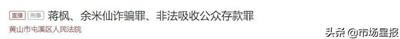 数额特别巨大!黄山房产中介女强人蒋枫涉两罪受审图1