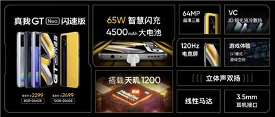 发布两款价格触底手机,realme宣布618目标销量100万台