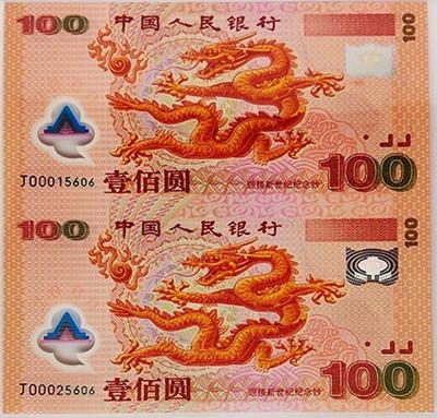 钱币|双连体收藏浅析