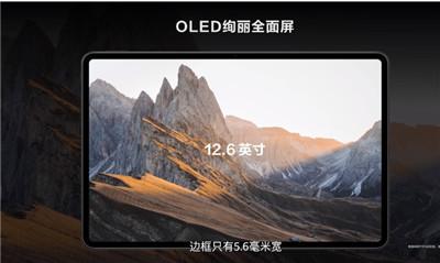 全新一代华为MatePad Pro登场,售价3799起图1