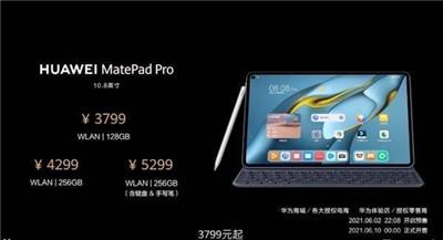 全新一代华为MatePad Pro登场,售价3799起图2