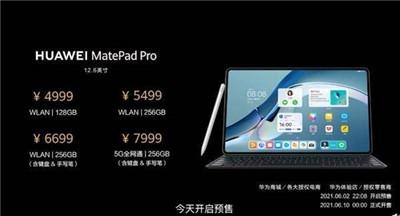 全新一代华为MatePad Pro登场,售价3799起图3