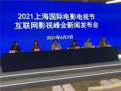 2021上海国际电影电视节互联网影视峰会即将开幕
