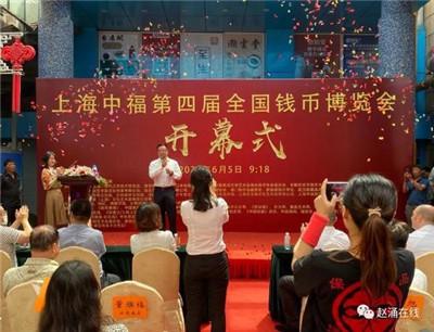 第四届上海中福钱币博览会举行图1