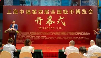 第四届上海中福钱币博览会举行图2