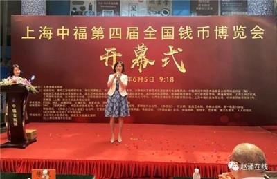 第四届上海中福钱币博览会举行图3