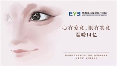 """""""关注普遍的眼健康""""成都东区爱尔开展66爱眼日主题活动"""