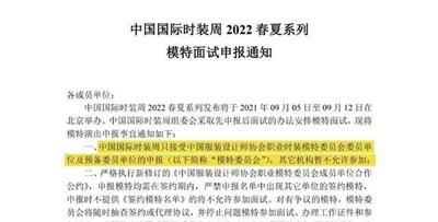 中国职业模特最高舞台2022春夏中国国际时装周模特面试开始报名!