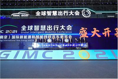 全球智慧出行大会暨展览会盛大开幕图1