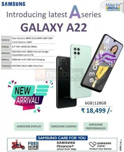 三星Galaxy A22印度价格被泄露 折合250美元