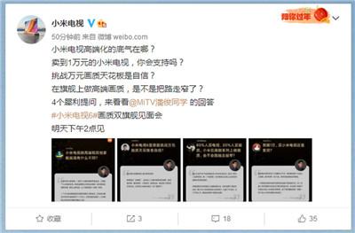 小米电视6持续预热:万元级价位,画质有惊喜!