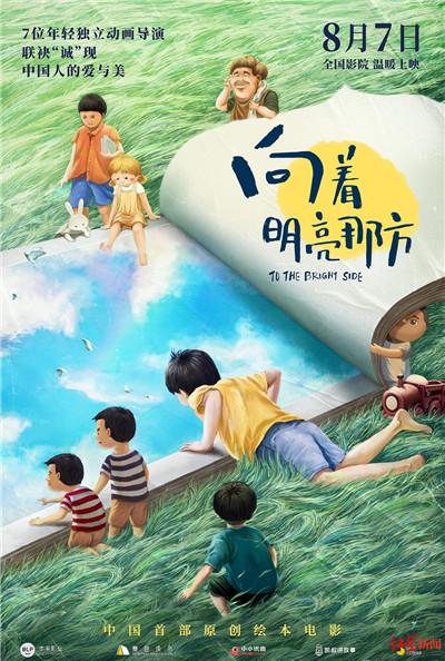 中国首部原创绘本电影定档8月7日,川大教师赵易参与主创
