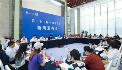 促进消费升级!中国美食节8月在哈尔滨举办图1