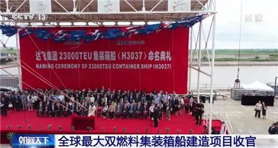 我国自主研发设计 全球最大双燃料集装箱船建造项目收官图1