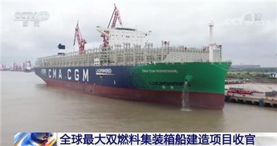 我国自主研发设计 全球最大双燃料集装箱船建造项目收官图2