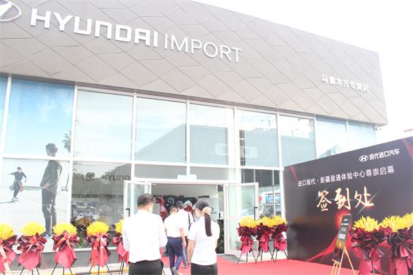 进口现代新疆盈通体验中心尊崇启幕开业活动圆满成功