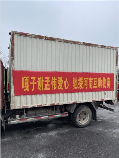 谢孟伟连夜驰援河南浚县捐赠五车物资 网友:首批支援一线的明星图1