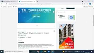 2021中国-中亚国际贸易数字展览会 圆满闭幕图2