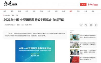 2021中国-中亚国际贸易数字展览会 圆满闭幕图3