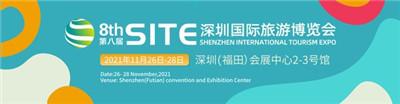 2021第八届深圳国际旅游博览会将于11月26日-28日举办