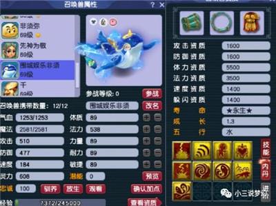 梦幻西游:召唤兽领悟技能也有技巧吗?有人能控制领悟的技能类型图1