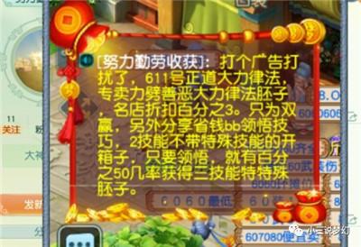 梦幻西游:召唤兽领悟技能也有技巧吗?有人能控制领悟的技能类型图3