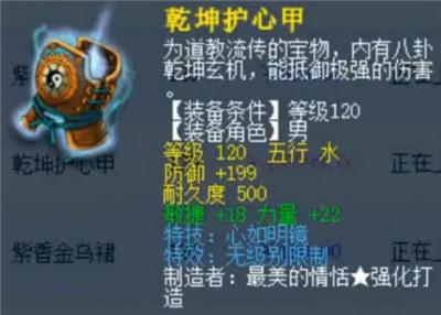 梦幻西游:新出炉120级无级别特技男衣,玩家摊位买假须弥当盲僧图1