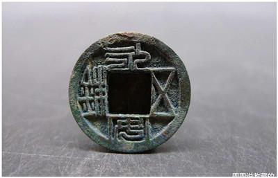 三国时期发行的钱币,现在的收藏价值如何?图3