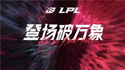WE战队顺利晋级LPL联赛季后赛胜者组半决赛