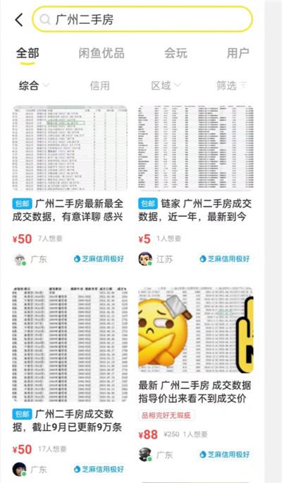 广州发布二手房指导价,中介App取消成交价,有人50元一份卖二手房数据图1