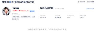 广州发布二手房指导价,中介App取消成交价,有人50元一份卖二手房数据图3