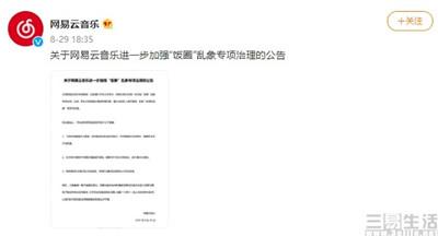 酷狗音乐下线明星艺人榜单,进一步治理饭圈乱象图3