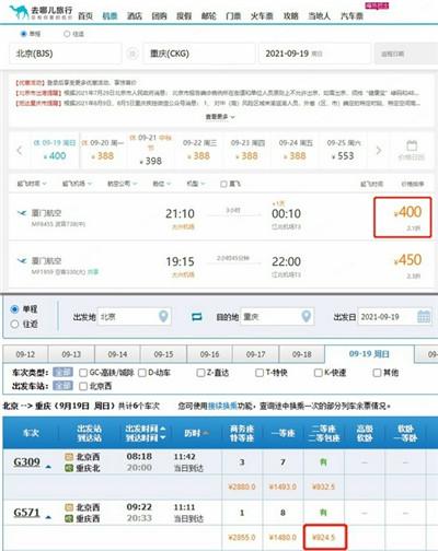 """中秋出游有航班价格比高铁便宜一半 国庆""""拼假""""可连休13天图2"""