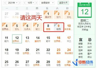 """中秋出游有航班价格比高铁便宜一半 国庆""""拼假""""可连休13天图3"""