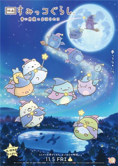 NS平台《角落萌宠》系列新作将于12月2日发售图2
