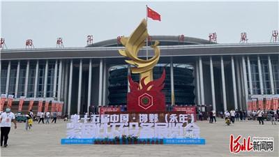 第15届中国·邯郸(永年)紧固件及设备展览会启帷
