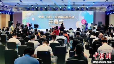 中国(深圳)跨境电商展览会开幕