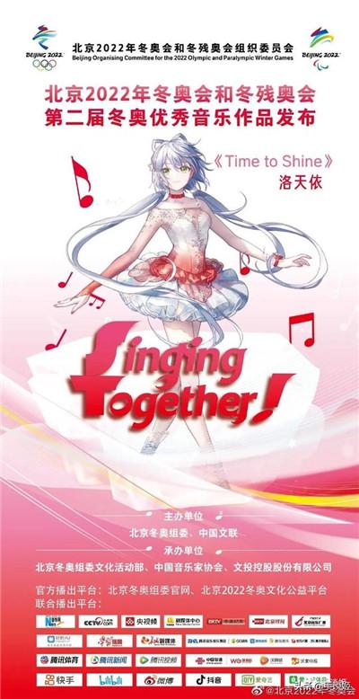 虚拟歌姬洛天依为北京冬奥会优秀音乐作品献唱