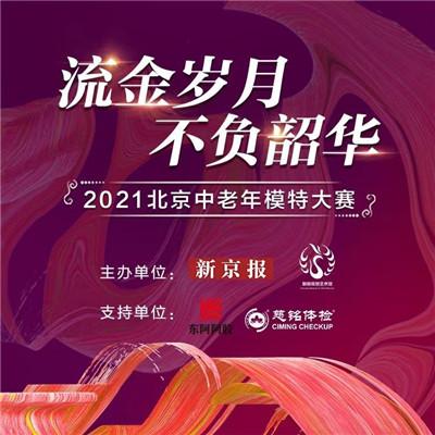 北京中老年模特大赛报名时间延长,已有60余支队伍报名参赛